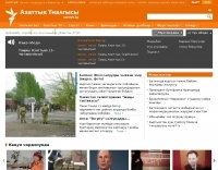 DXZone RFE/RL Kyrgyz website