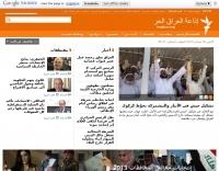 DXZone Voice of the Iraqi People (ICP)