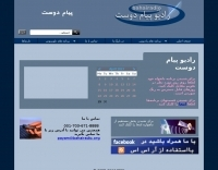 Baha'i International Radio Service