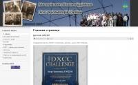 DXZone Nikolaev regional branch of UARL