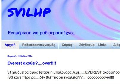SV1LHP Blog