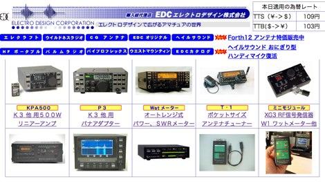 DXZone Electro Design Corporation