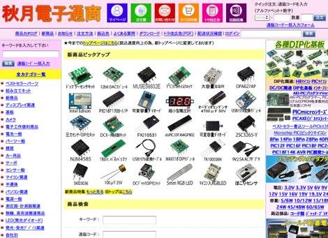 DXZone Akizuki Denshi