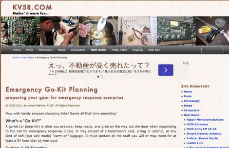 DXZone Emergency Go-Kit Planning