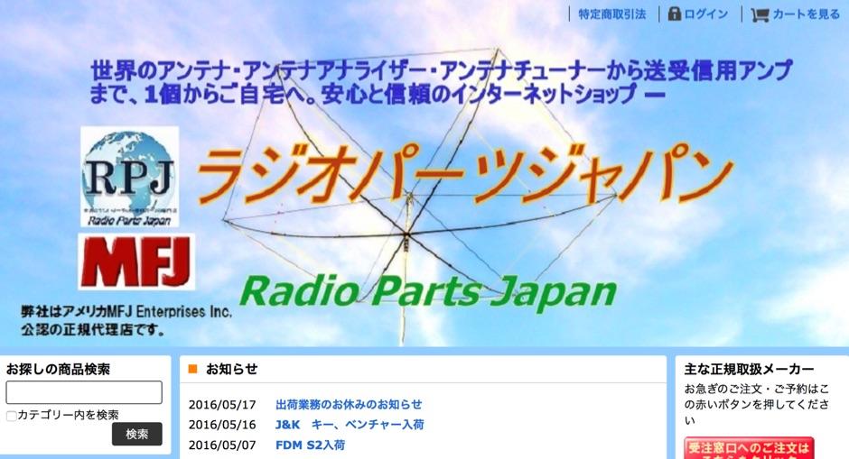 DXZone Radio Parts
