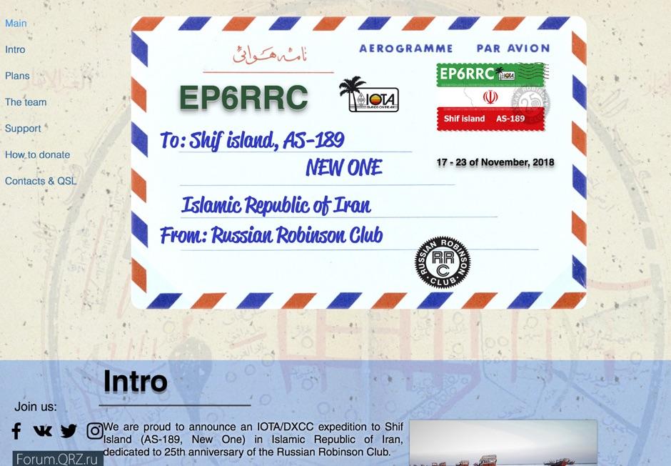 EP6RRC IRAN Shif Island DX Pedition