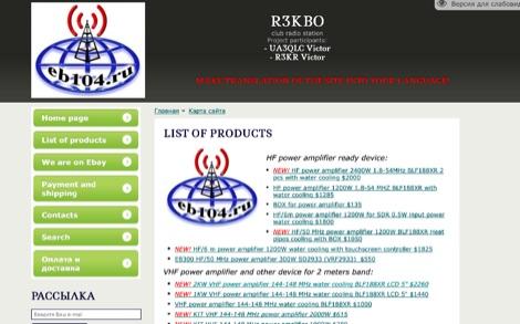 R3KBO  EB104.ru Amateur Radio Products