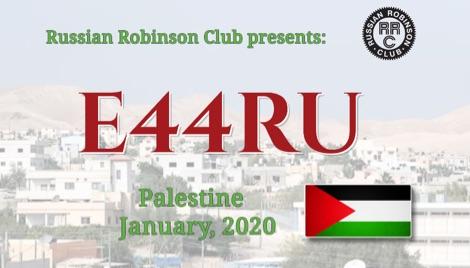 DXZone E44RU Palestine 2020