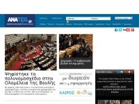 Athens News Agency