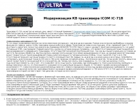 Icom IC-718 russian mods