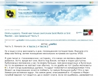 Russian Ham Radio Blog
