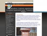 TDR Kharkiv Amateur Radio Association