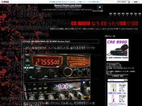 CB Radio and 10 meter radios reviews